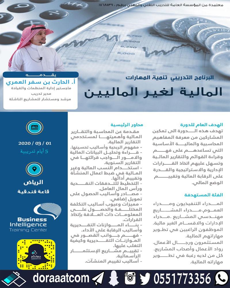 الرياض – دورة المالية لغير الماليين