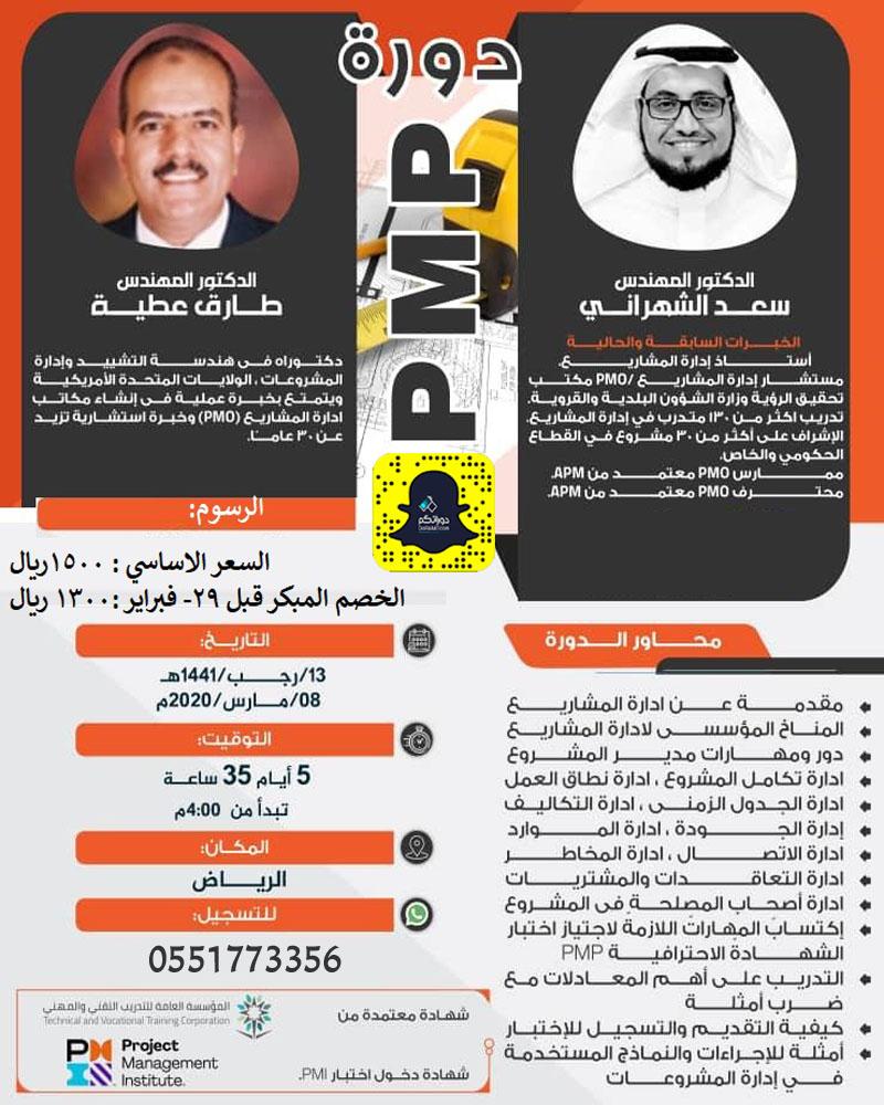 الرياض – دورة إدارة المشاريع الاحترافية PMP