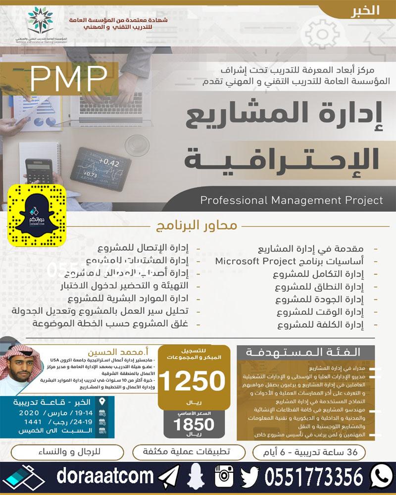 الخبر – دورة إدارة المشاريع الاحترافية PMP