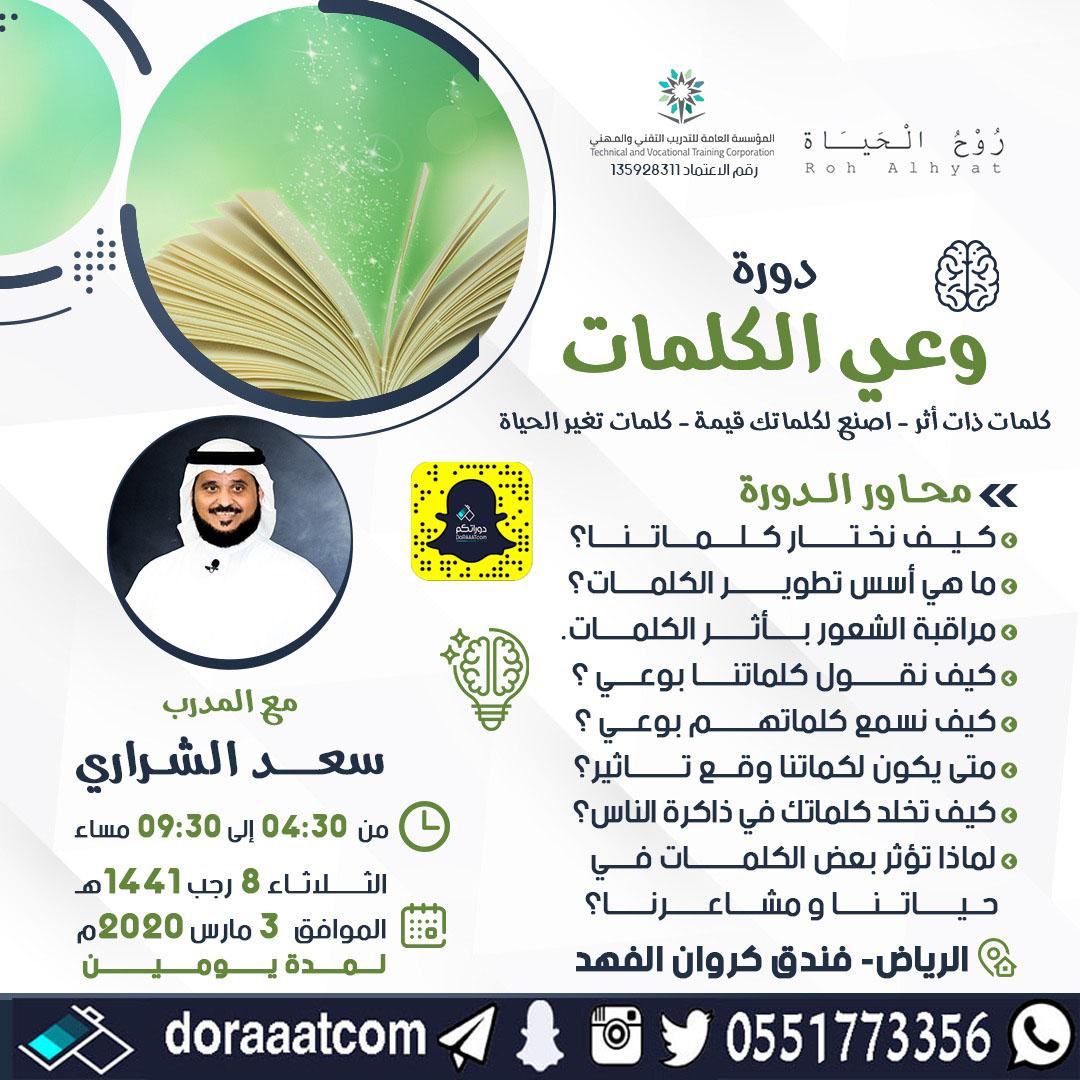الرياض – دورة وعي الكلمات
