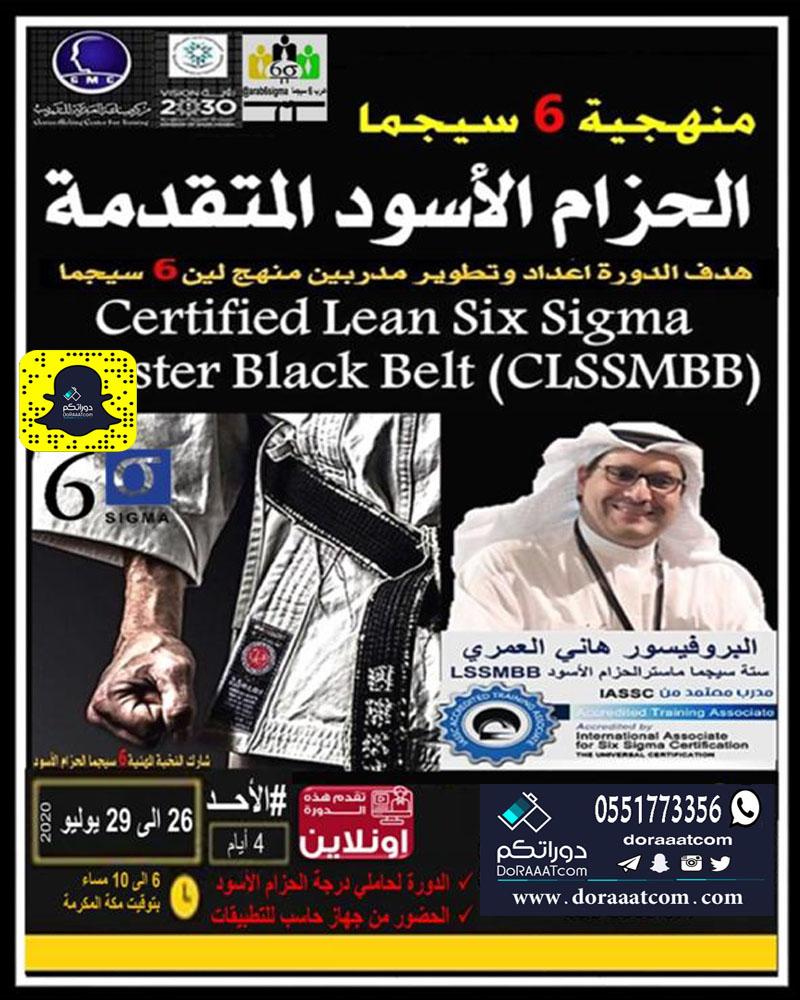 أون لاين – دورة منهجية 6 سيجما الحزام الأسود المتقدمة