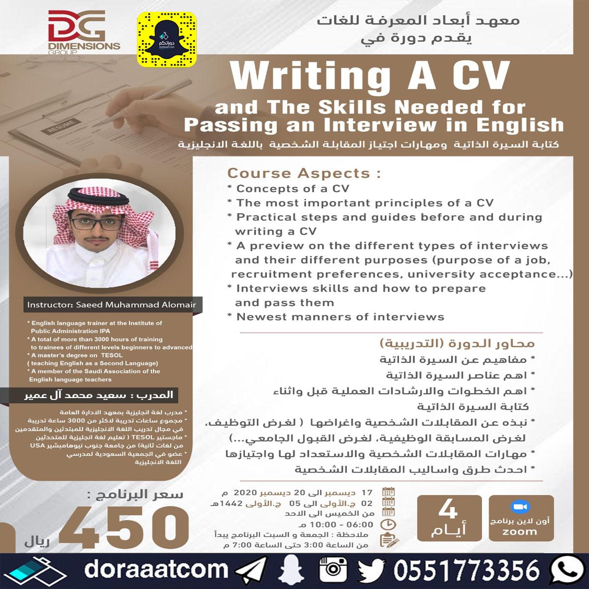 أون لاين – دورة كتابة السيرة الذاتية ومهارات اجتياز المقابلة الشخصية باللغة الانجليزية