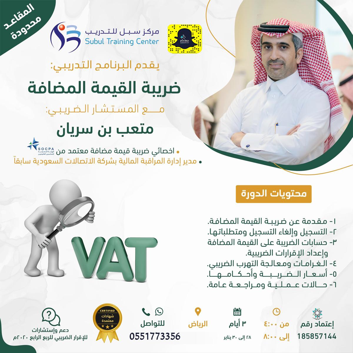الرياض – دورة ضريبة القيمة المضافة