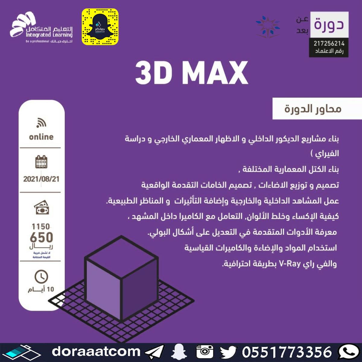 أون لاين – دورة 3D MAX