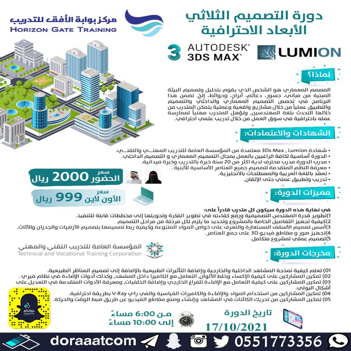 أون لاين – دورة التصميم الثلاثي الأبعاد الاحترافية 3D MAX + LUMION 10