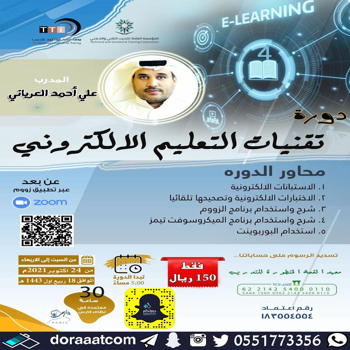 أون لاين – دورة تقنيات التعليم الالكتروني