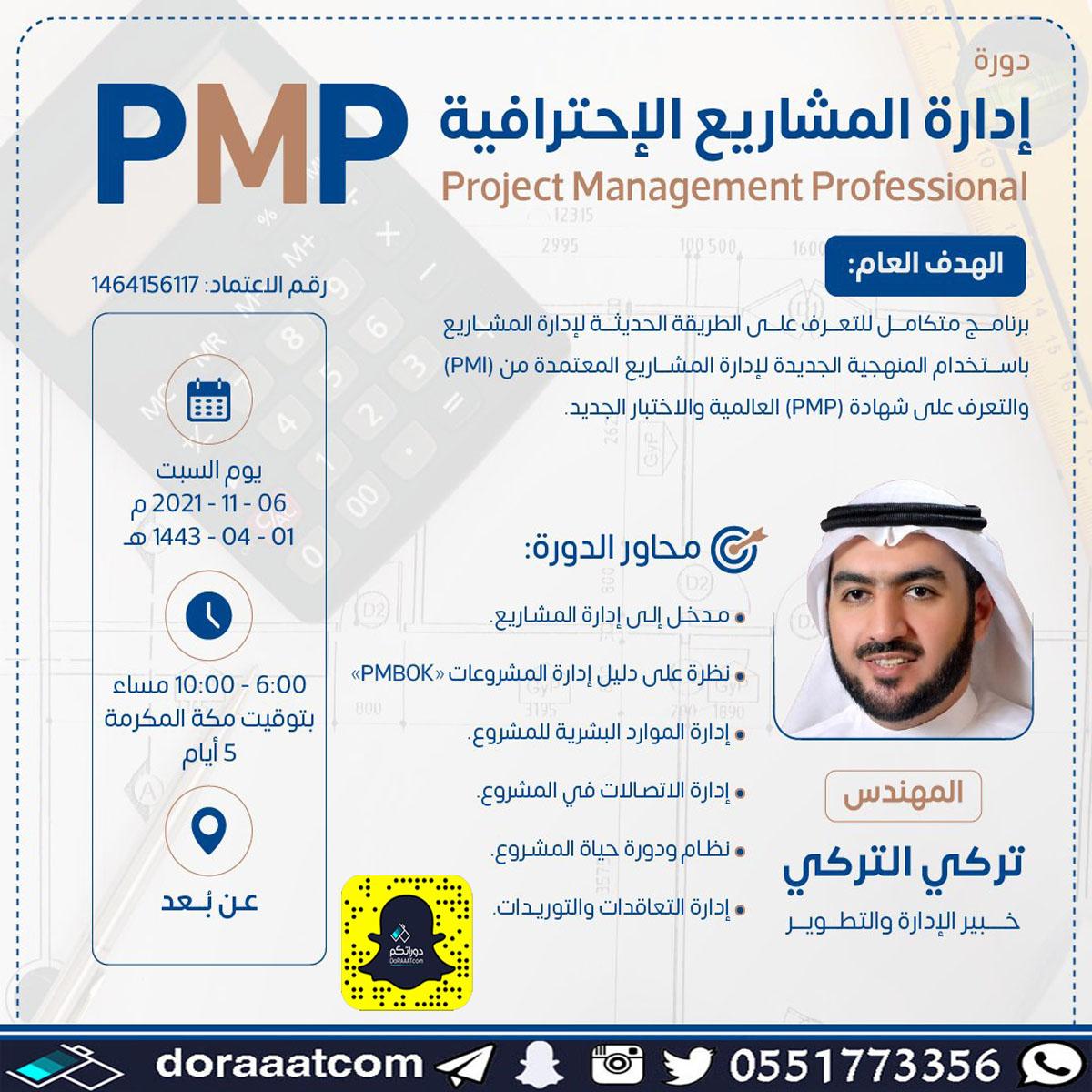 أون لاين – دورة إدارة المشاريع الاحترافية PMP